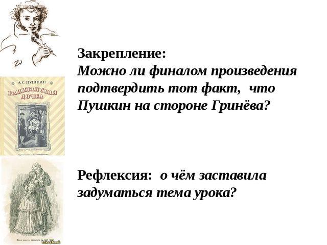 Закрепление: Можно ли финалом произведения подтвердить тот факт, что Пушкин...
