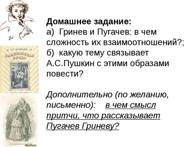 Домашнее задание: а) Гринев и Пугачев: в чем сложность их взаимоотношений?;...