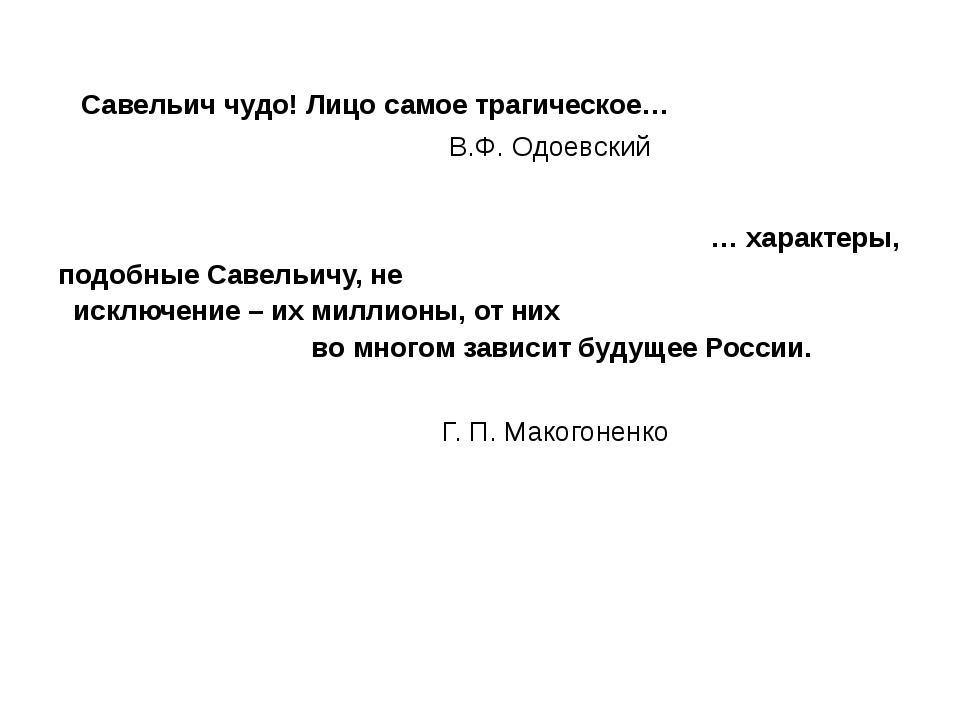 Савельич чудо! Лицо самое трагическое… В.Ф. Одоевский … характеры, подобные...