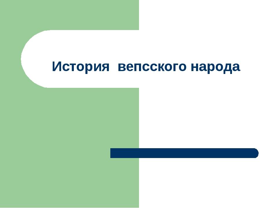История вепсского народа