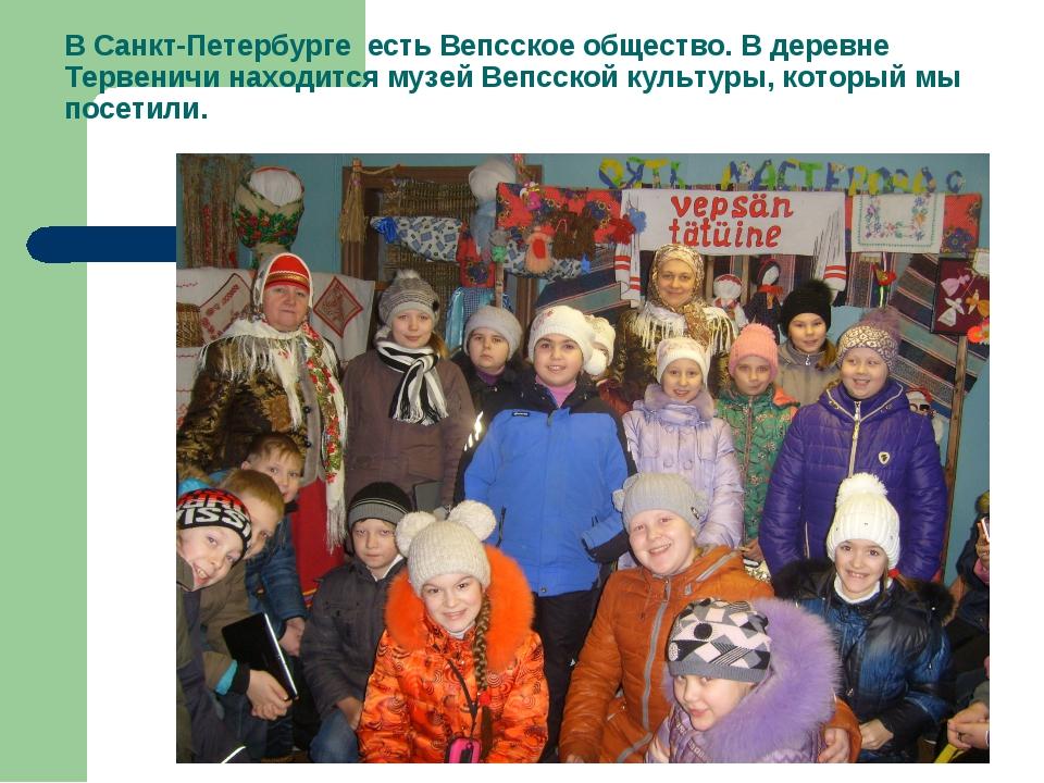 В Санкт-Петербурге есть Вепсское общество. В деревне Тервеничи находится музе...