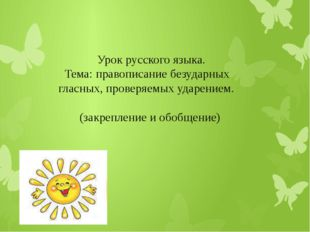 Урок русского языка. Тема: правописание безударных гласных, проверяемых удар