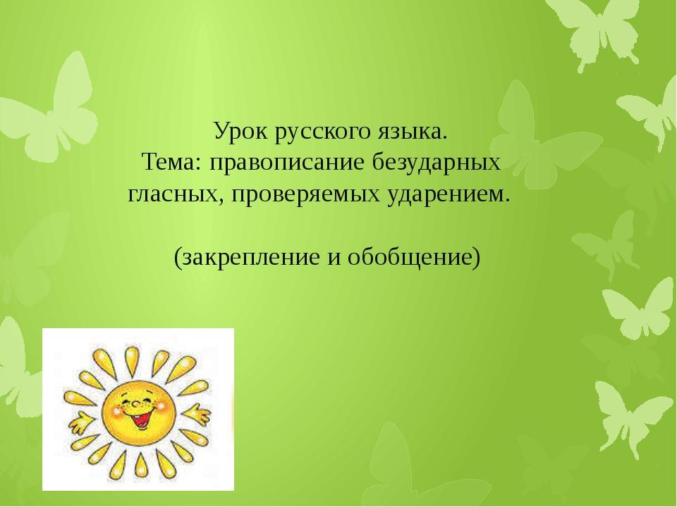Урок русского языка. Тема: правописание безударных гласных, проверяемых удар...