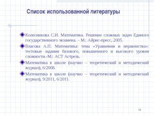 Список использованной литературы Колесникова С.И. Математика. Решение сложных