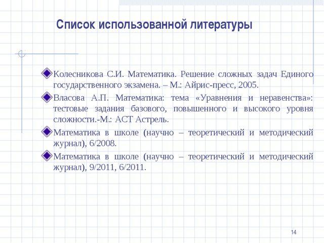 Список использованной литературы Колесникова С.И. Математика. Решение сложных...