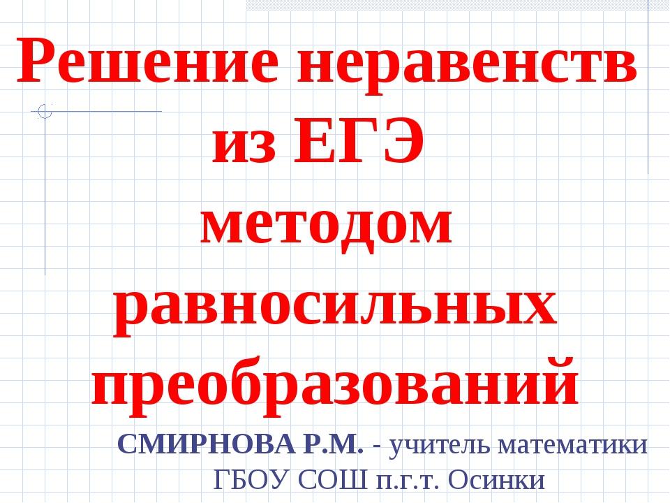 Решение неравенств из ЕГЭ методом равносильных преобразований СМИРНОВА Р.М. -...