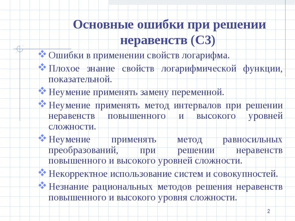 Основные ошибки при решении неравенств (С3) Ошибки в применении свойств логар...