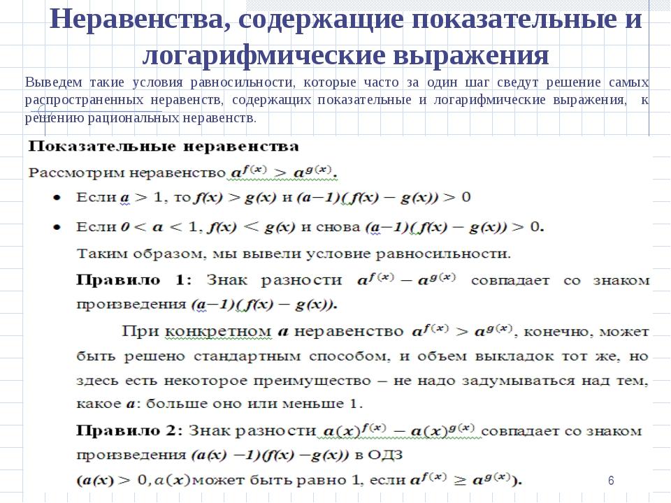 Неравенства, содержащие показательные и логарифмические выражения * Выведем т...