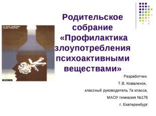 Родительское собрание «Профилактика злоупотребления психоактивными веществами
