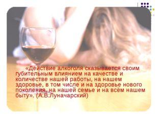 «Действие алкоголя сказывается своим губительным влиянием на качестве и кол