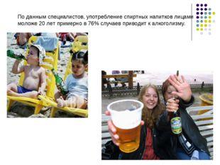 По данным специалистов, употребление спиртных напитков лицами моложе 20 лет п