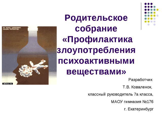 Родительское собрание «Профилактика злоупотребления психоактивными веществами...
