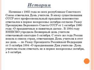 История Начиная с 1965 года во всех республиках Советского Союза отмечался Д