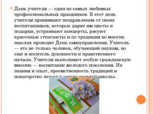 День учителя — один из самых любимых профессиональных праздников. В этот день
