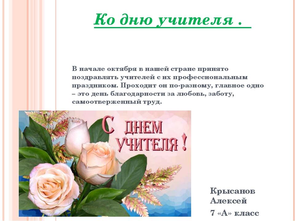 Ко дню учителя . В начале октября в нашей стране принято поздравлять учителе...