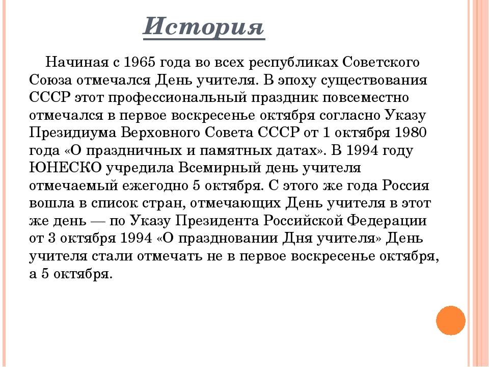 История Начиная с 1965 года во всех республиках Советского Союза отмечался Д...