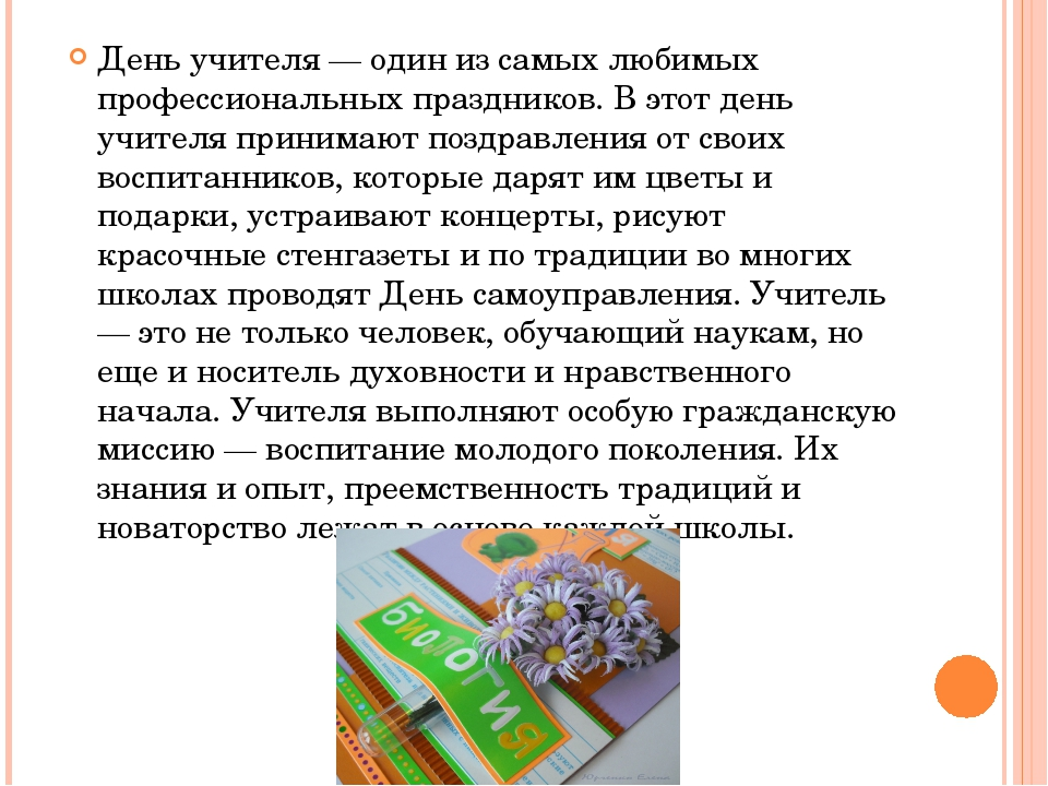 День учителя — один из самых любимых профессиональных праздников. В этот день...