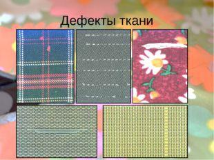 Дефекты ткани
