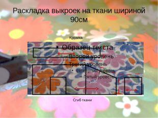 Раскладка выкроек на ткани шириной 90см Кромка