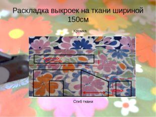 Раскладка выкроек на ткани шириной 150см Кромка Сгиб ткани