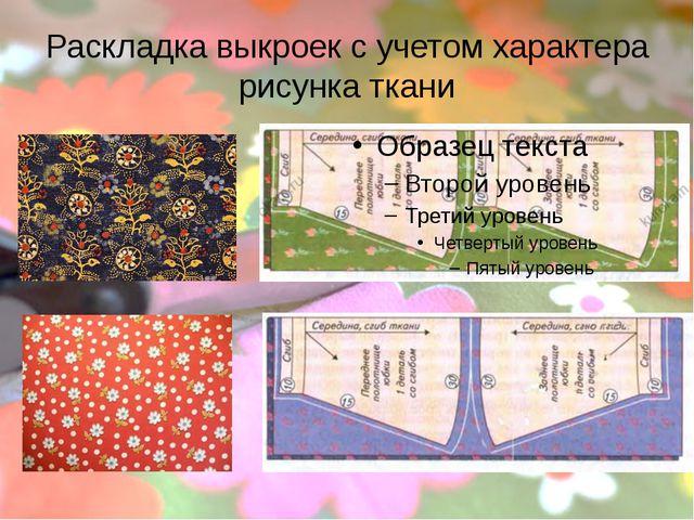 Раскладка выкроек с учетом характера рисунка ткани