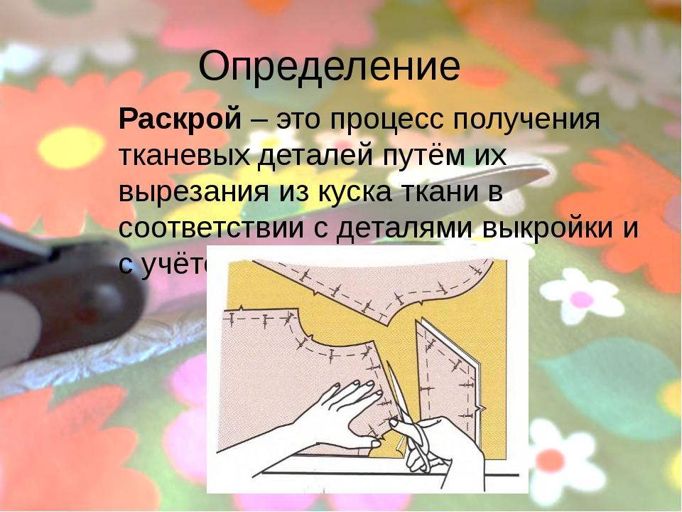 Определение Раскрой – это процесс получения тканевых деталей путём их вырезан...