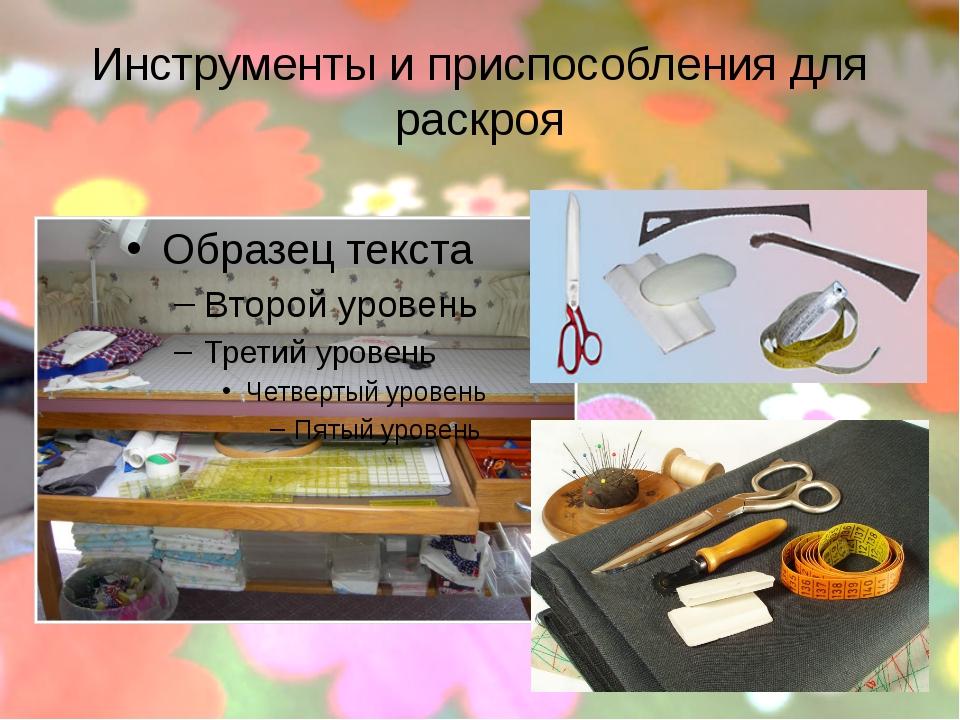Инструменты и приспособления для раскроя