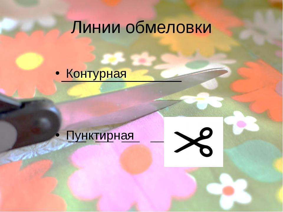 Линии обмеловки Контурная Пунктирная