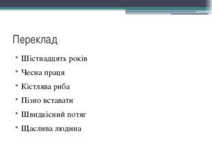 Переклад Шістнадцять років Чесна праця Кістлява риба Пізно вставати Швидкісни