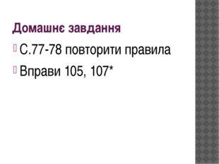 Домашнє завдання С.77-78 повторити правила Вправи 105, 107*