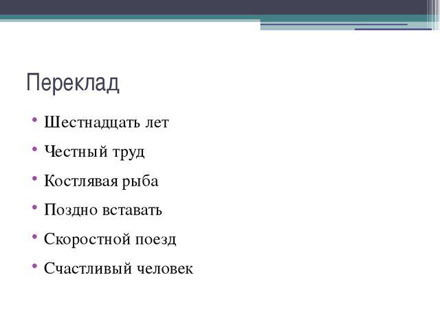 Переклад Шестнадцать лет Честный труд Костлявая рыба Поздно вставать Скоростн...