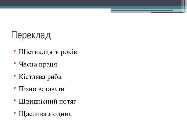 Переклад Шістнадцять років Чесна праця Кістлява риба Пізно вставати Швидкісни...