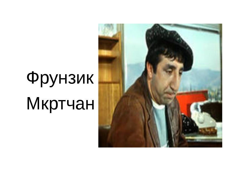 Фрунзик Мкртчан