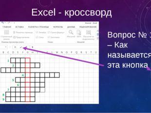 Excel - кроссворд Вопрос № 1 – Как называется эта кнопка
