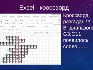 Excel - кроссворд Кроссворд разгадан !!! В диапазоне G3:G11 появилось слово …
