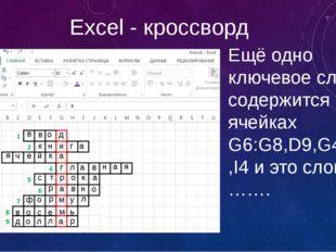 Excel - кроссворд Ещё одно ключевое слово содержится в ячейках G6:G8,D9,G4,E4