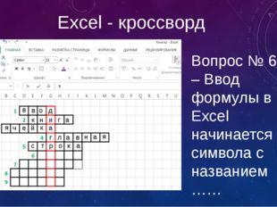 Excel - кроссворд Вопрос № 6 – Ввод формулы в Excel начинается с символа с на