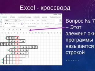 Excel - кроссворд Вопрос № 7 – Этот элемент окна программы называется строкой