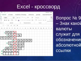 Excel - кроссворд Вопрос № 9 – Знак какой валюты служит для обозначения абсол