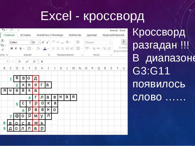 Excel - кроссворд Кроссворд разгадан !!! В диапазоне G3:G11 появилось слово …...