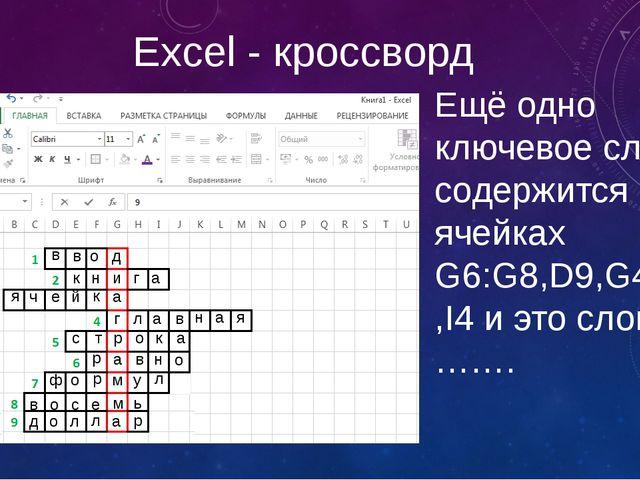 Excel - кроссворд Ещё одно ключевое слово содержится в ячейках G6:G8,D9,G4,E4...