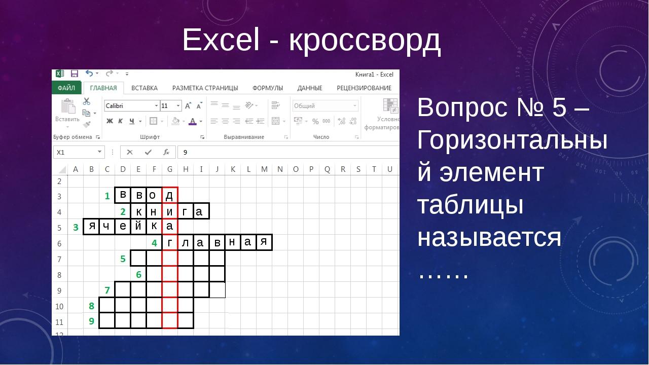 Excel - кроссворд Вопрос № 5 – Горизонтальный элемент таблицы называется …… в...