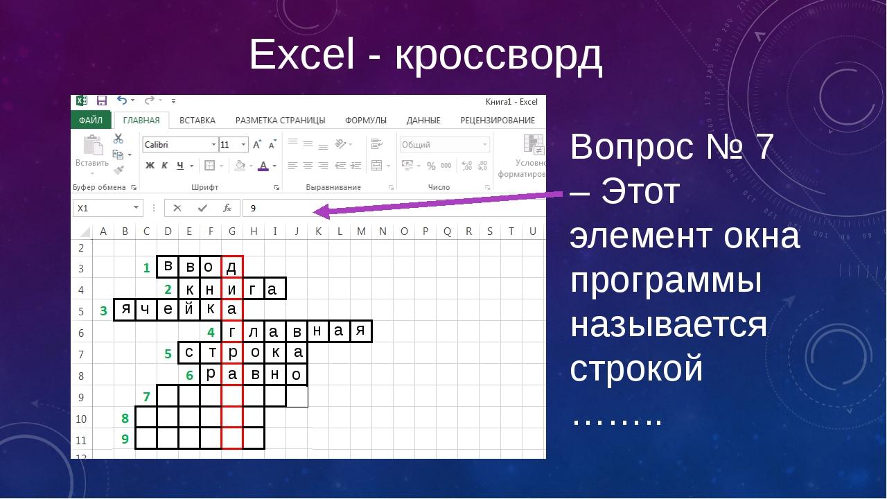 Excel - кроссворд Вопрос № 7 – Этот элемент окна программы называется строкой...