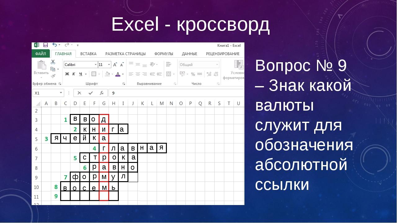 Excel - кроссворд Вопрос № 9 – Знак какой валюты служит для обозначения абсол...