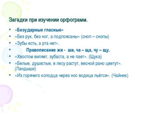 Загадки при изучении орфограмм. «Безударные гласные» «Без рук, без ног, а под