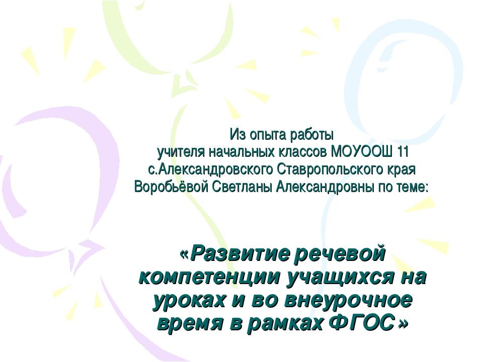 Из опыта работы учителя начальных классов МОУООШ 11 с.Александровского Ставро...