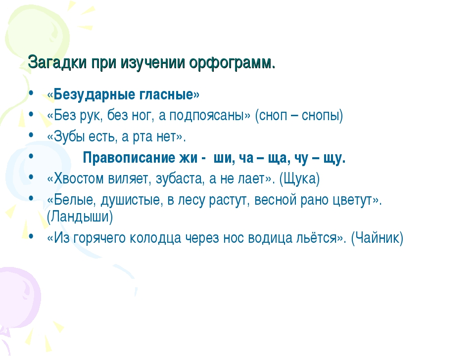 Загадки при изучении орфограмм. «Безударные гласные» «Без рук, без ног, а под...
