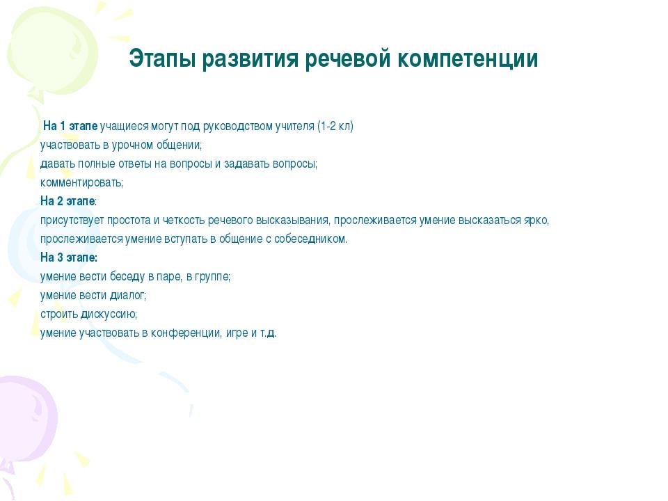 Этапы развития речевой компетенции На1 этапеучащиеся могут под руководством...