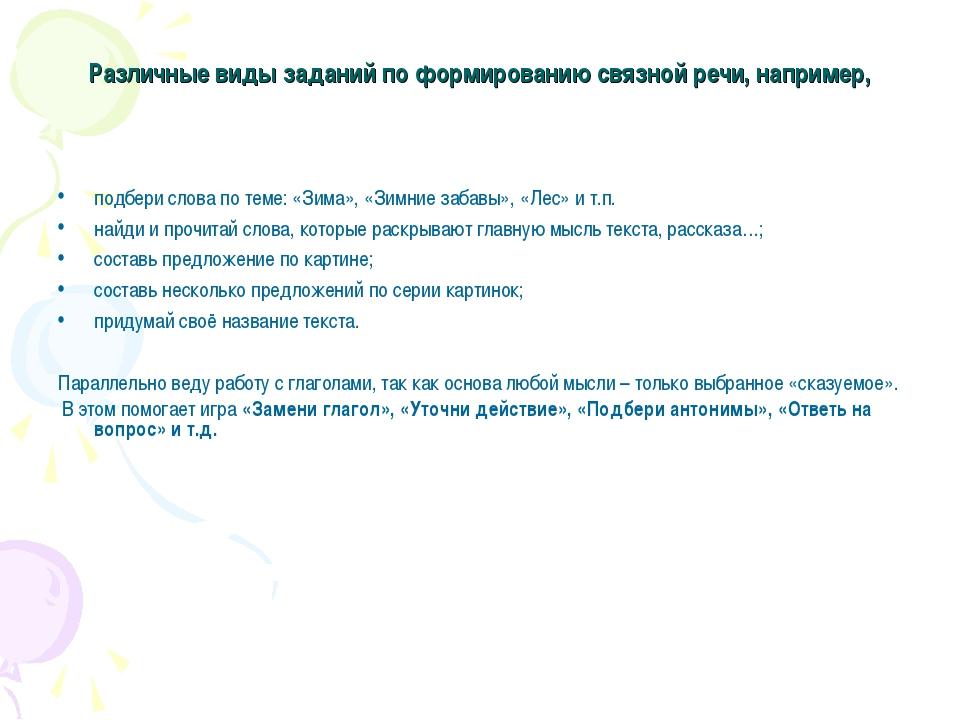 Различные виды заданий по формированию связной речи, например, подбери слова...