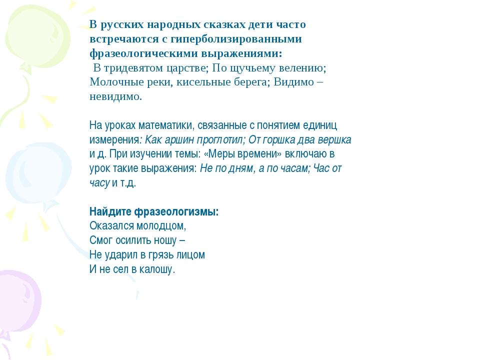 В русских народных сказках дети часто встречаются с гиперболизированными фраз...